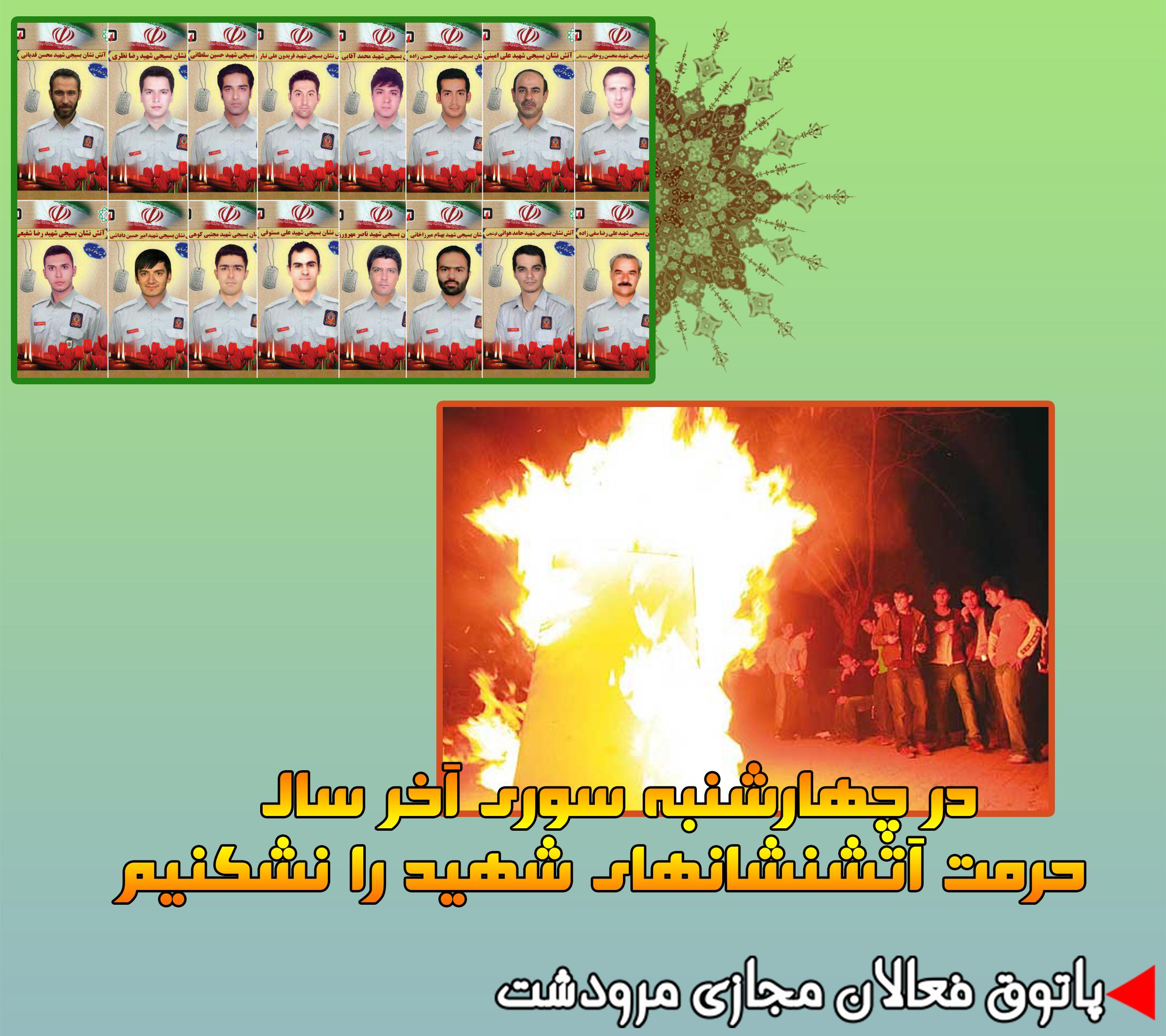 پوستر چهارشنبه سوری